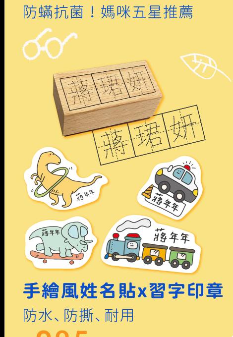 https://mamilove.com.tw/market/category/name-sticker