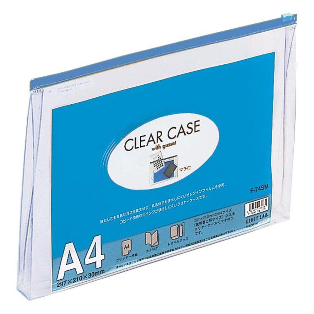 日本文具 LIHIT - 日本製透明夾鏈文件收納袋-立體版-藍 (A4)-團購專案
