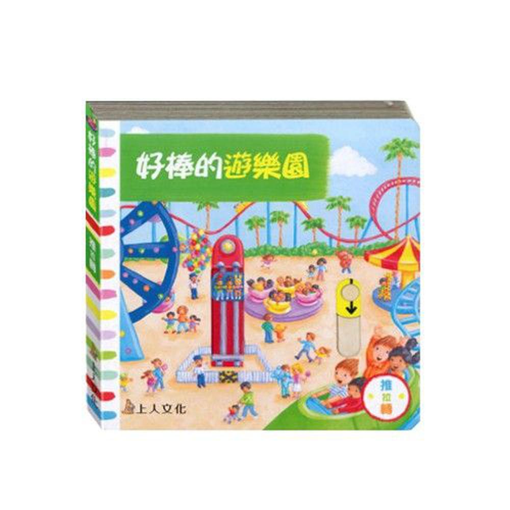 好奇寶寶推拉搖轉書-好棒的遊樂園