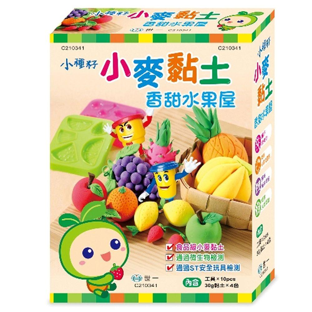 小麥黏土-香甜水果屋
