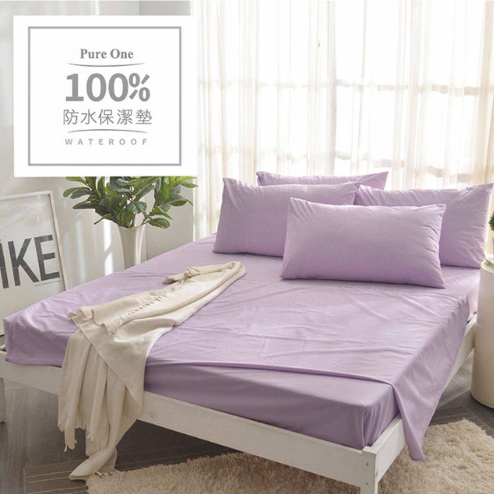 PureOne - 100%防水 床包式保潔墊-魅力紫-保潔墊枕套
