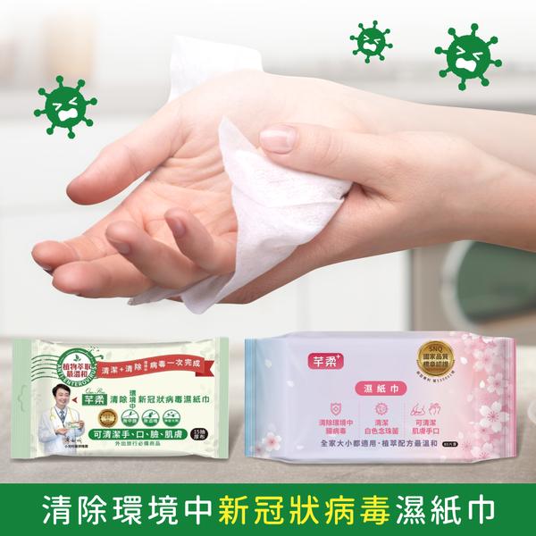 NEW【芊柔 清除環境中新冠病毒濕紙巾】外出清潔、抗菌必備