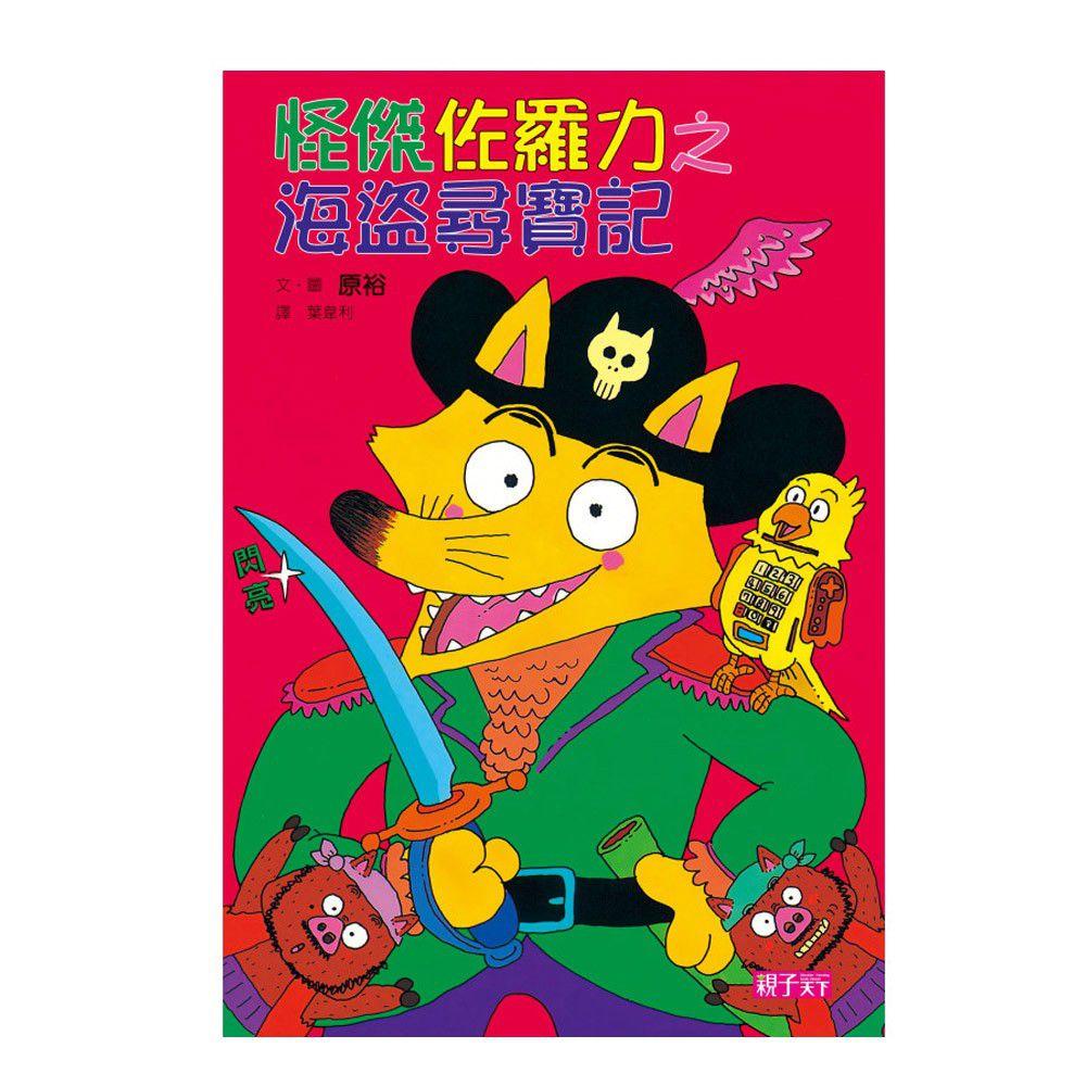 怪傑佐羅力-4:海盜尋寶記