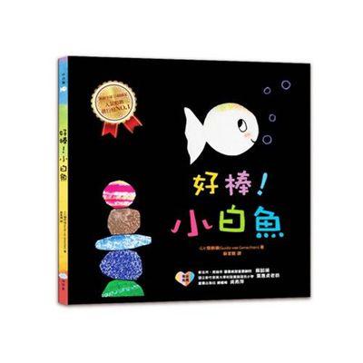 小白魚系列-好棒!小白魚