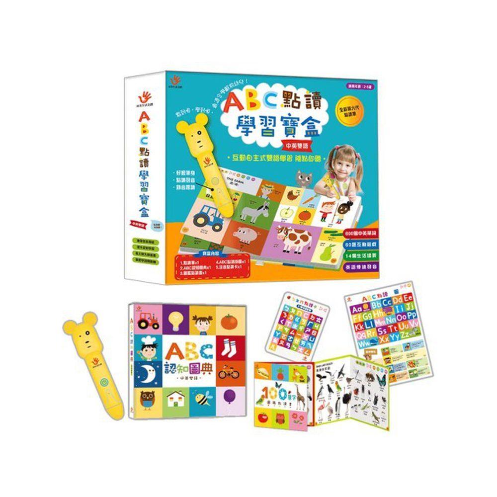双美生活文創 - ABC點讀學習寶盒-波波狗點讀筆*1隻+ABC認知圖典*1本+圖鑑點讀書*1本+ABC點讀掛圖*1張+注音點讀卡*1張