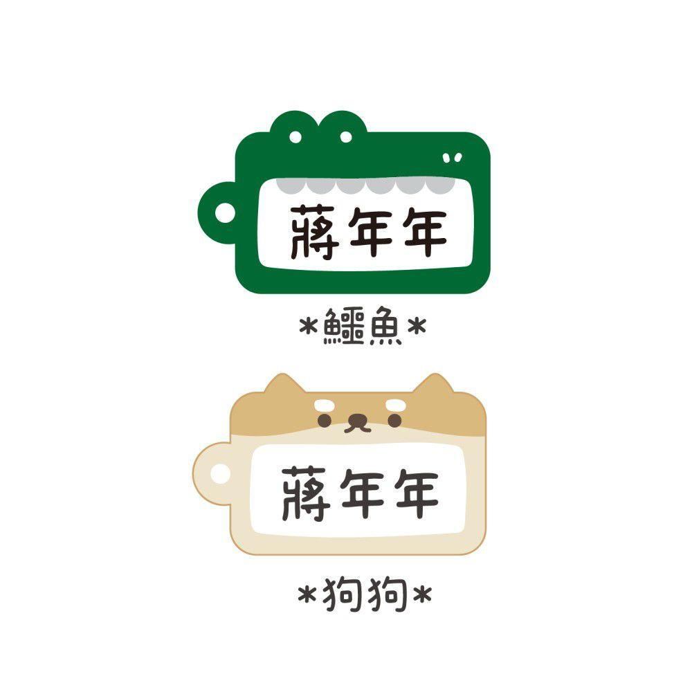 年年.studio - 客製化姓名吊牌-鱷魚+狗狗 (5.5x3.5cm)-共2入