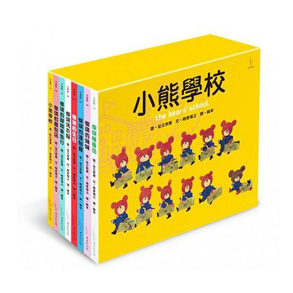 日本人氣繪本-小熊學校【限量盒裝套書】8本一套