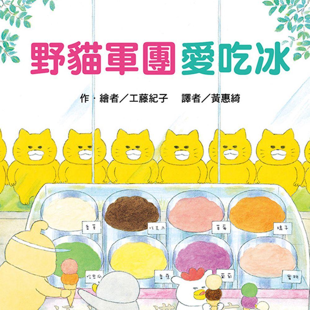 野貓軍團-野貓軍團愛吃冰-精裝