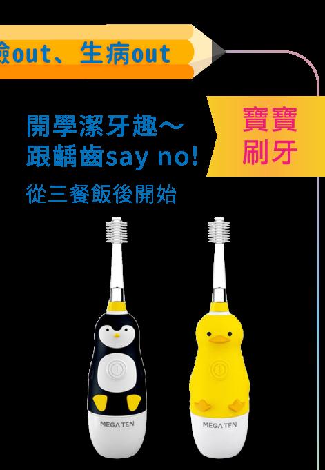 https://mamilove.com.tw/market/category/oral-hygiene