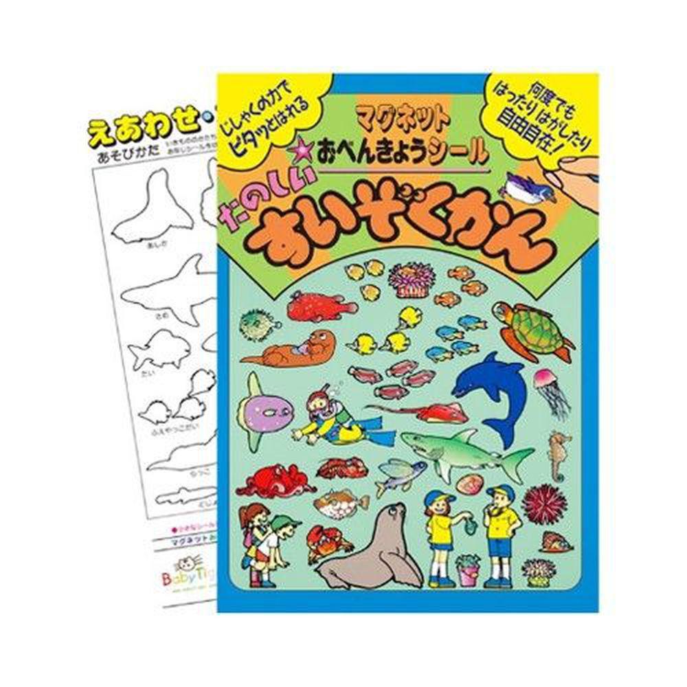 日本永岡書局 - 大場景2折頁磁鐵書-趣味水族館(限量搶購)