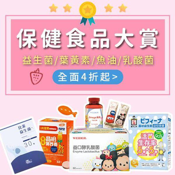 保健食品大賞 ❤ 媽咪好評大推薦