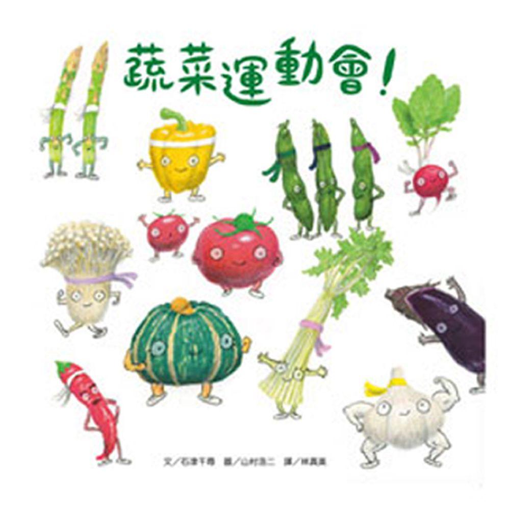 蔬菜運動會!(新版)