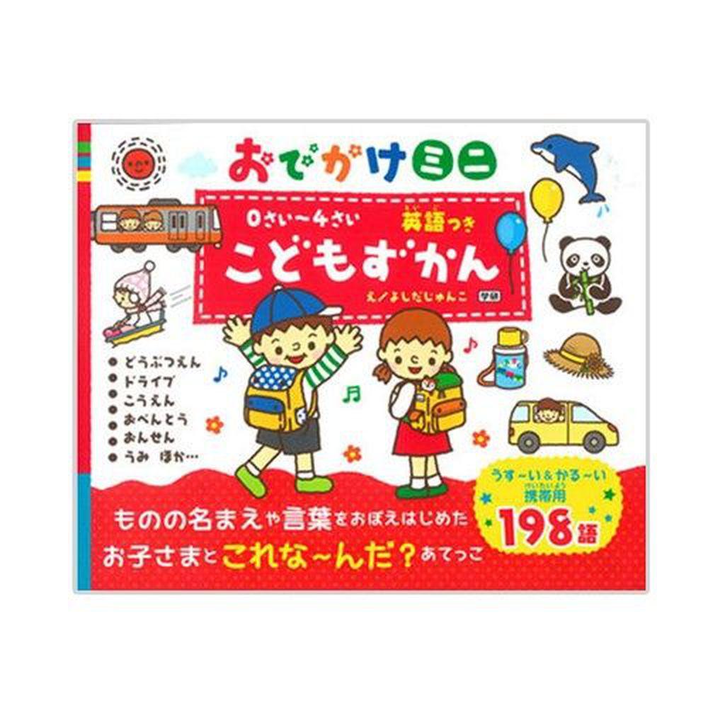 0~4歲幼兒日語英語對照圖鑑迷你攜帶版