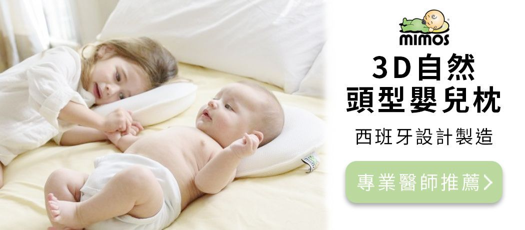mimos 3D 自然頭型嬰兒枕