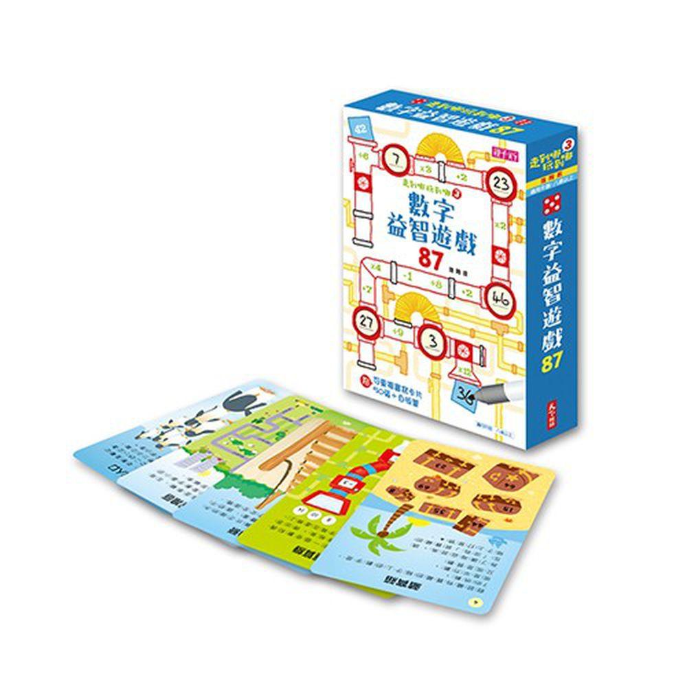 親子天下 - (新版)走到哪玩到哪3:數字益智遊戲87