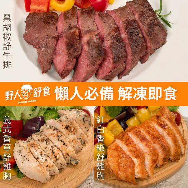 【野人舒食】舒肥雞胸 牛排 鱸魚 中秋肉品 超大份量 快速晚餐