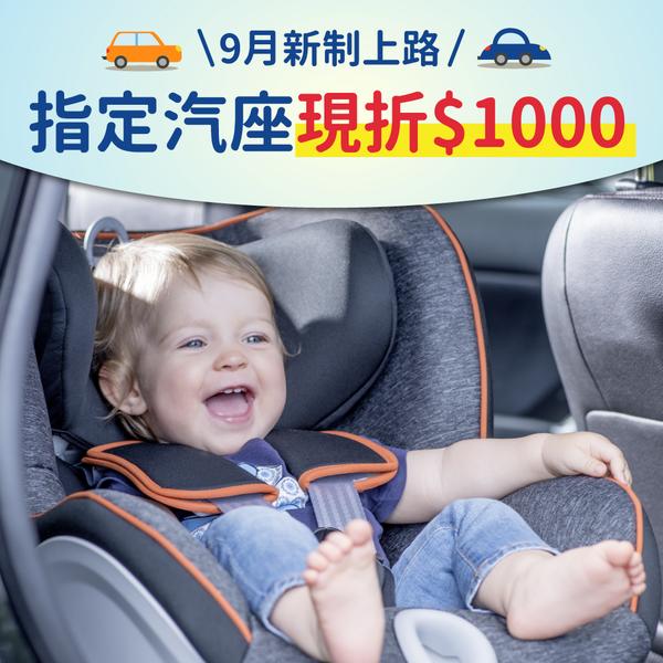 9月新法規要注意!【熱銷汽座大賞】♡ 挑對適合汽座守護孩子安全