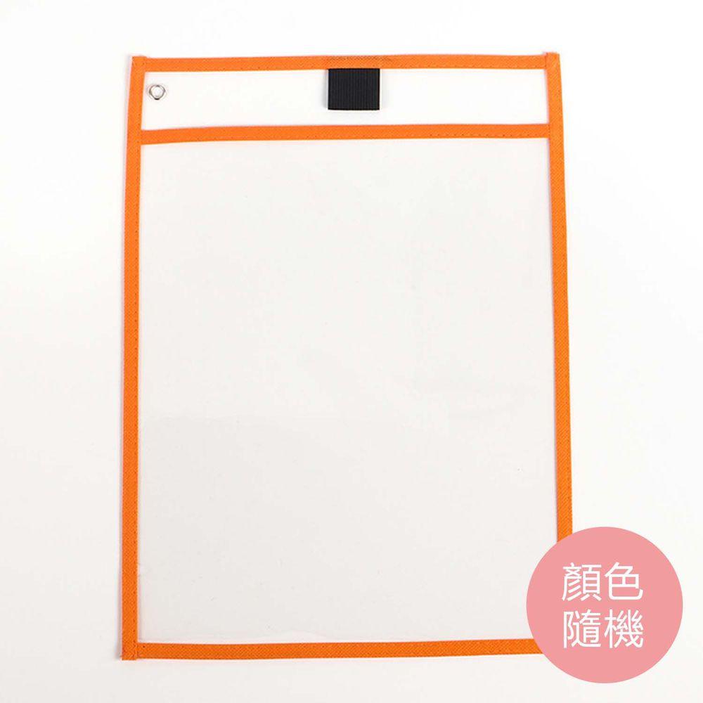 可擦寫透明文件袋-一入(顏色隨機) (35.5*25.5cm)