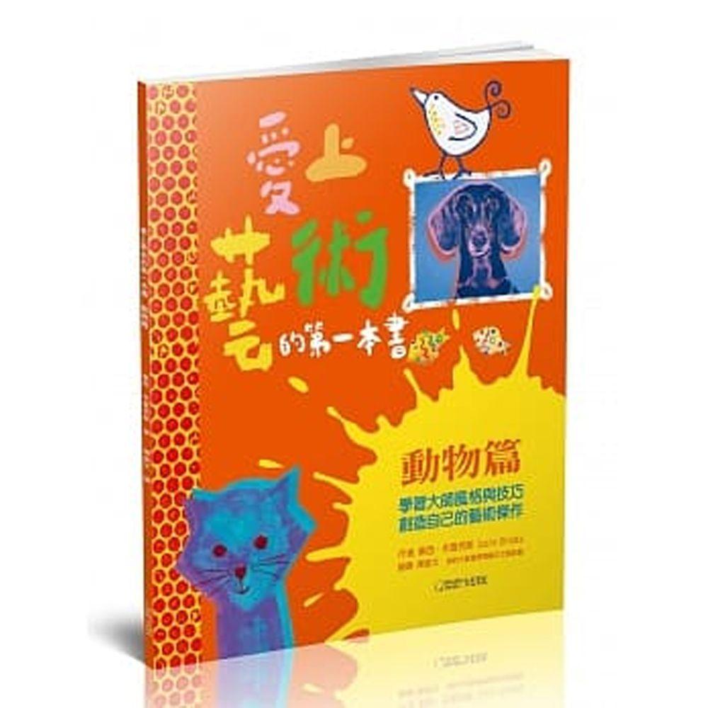 愛上藝術的第一本書 動物篇:學習大師風格與技巧,創造自己的藝術傑作 (平裝 / 32頁 /全彩印刷)