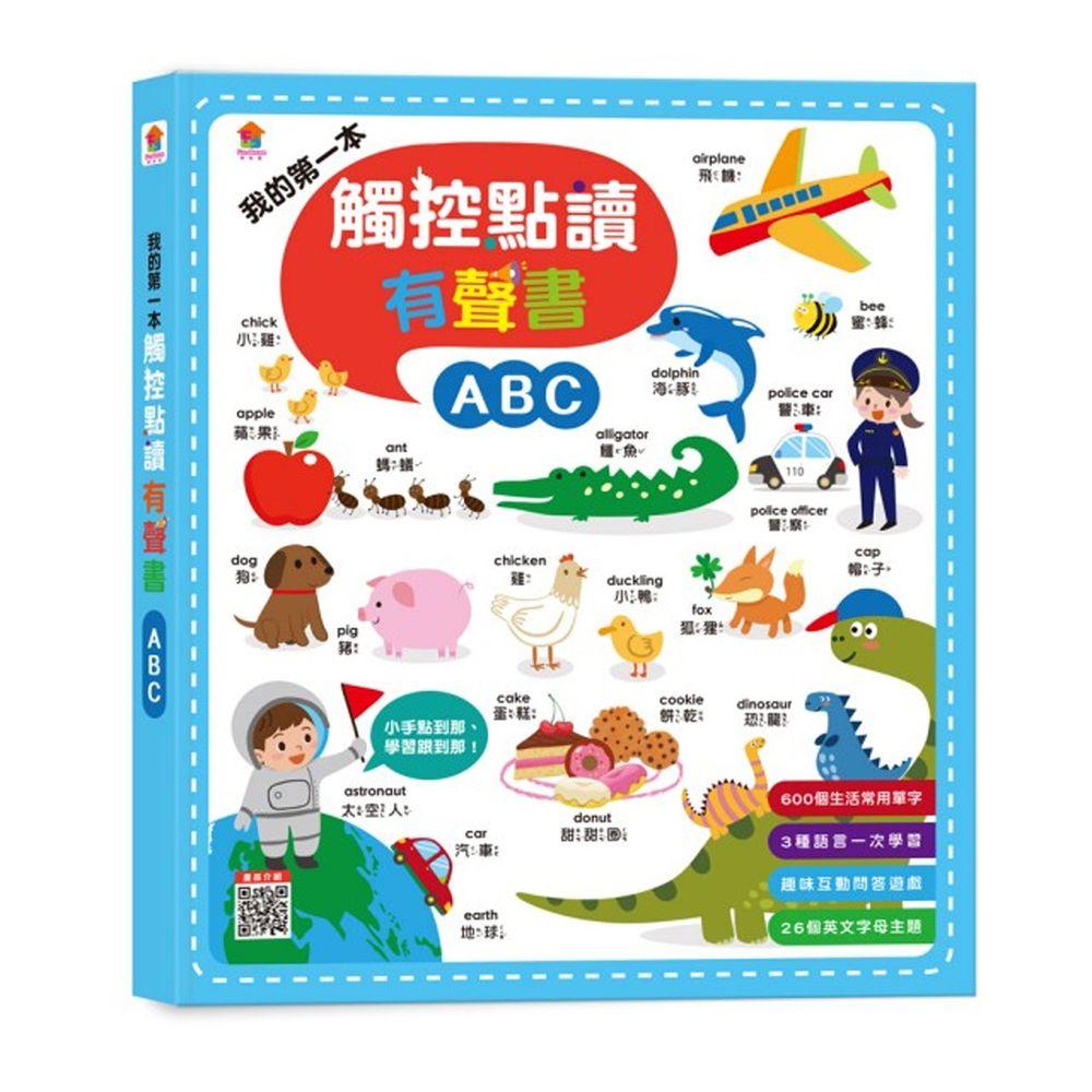 我的第一本觸控點讀有聲書(中英台3語)-ABC-內含600單字+26個字母主題+互動遊戲