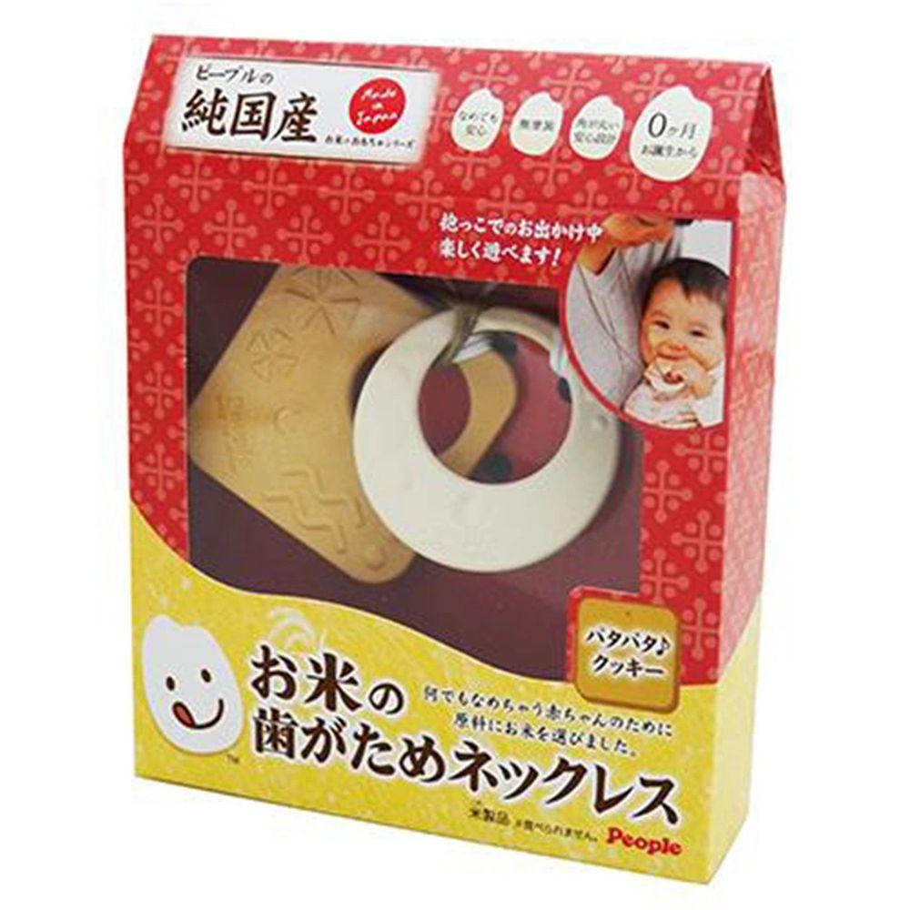 日本 People - 米的項鍊咬舔玩具(餅乾造型)-0m+