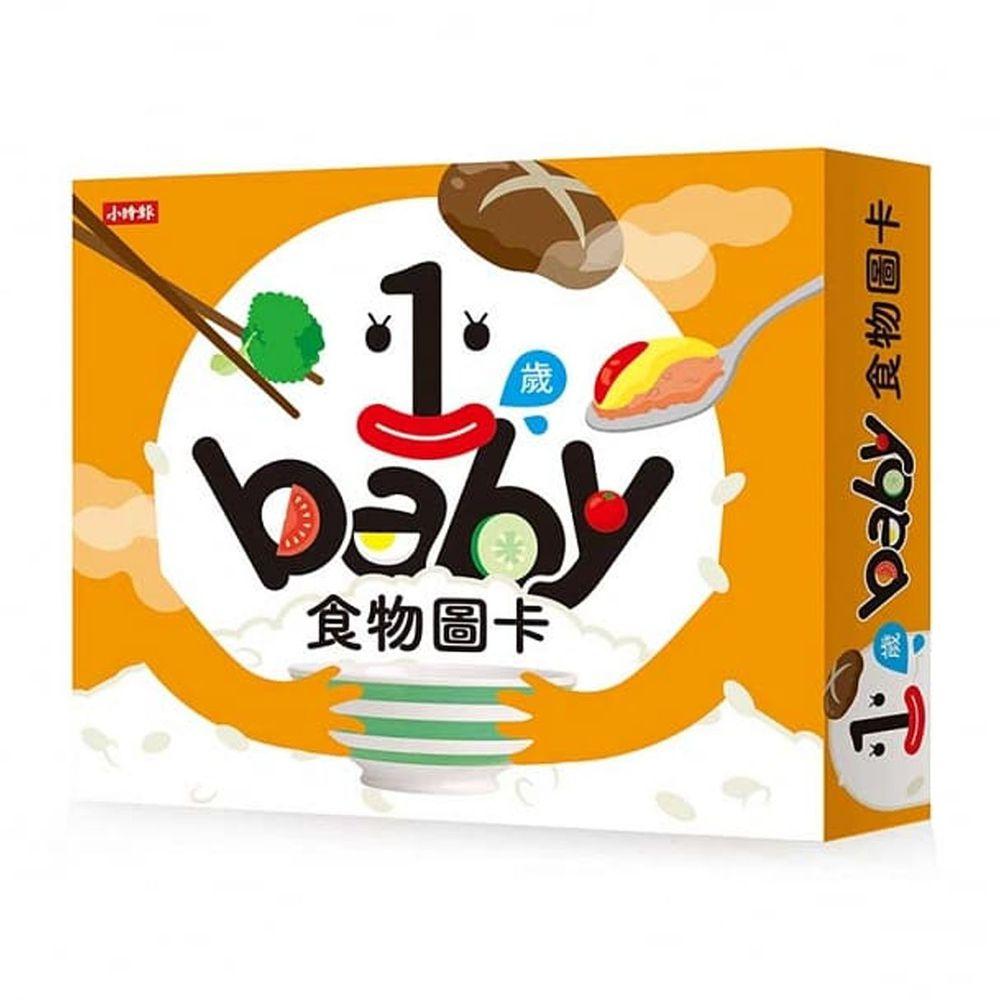 視覺圖卡-1歲Baby食物圖卡-盒裝