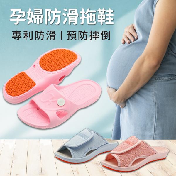 科柔 孕婦防滑拖鞋、免洗褲、排卵檢測系統