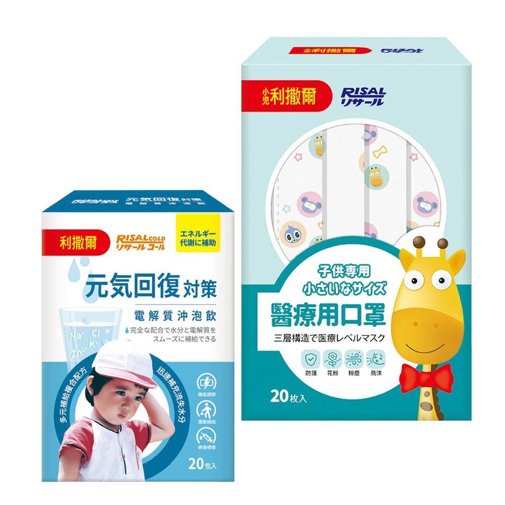 小兒利撒爾 - 元氣回復對策 電解質沖泡包 20入/盒+兒童醫用口罩(繽紛泡泡) 20入/盒