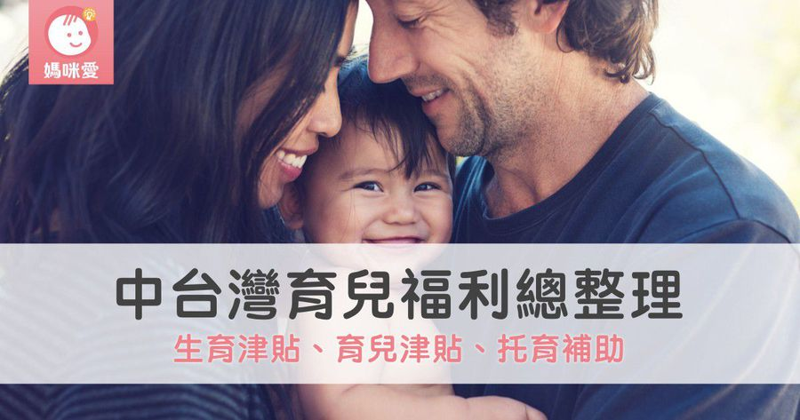2020最新!中台灣生育津貼、育兒津貼、托育補助等育兒福利總整理
