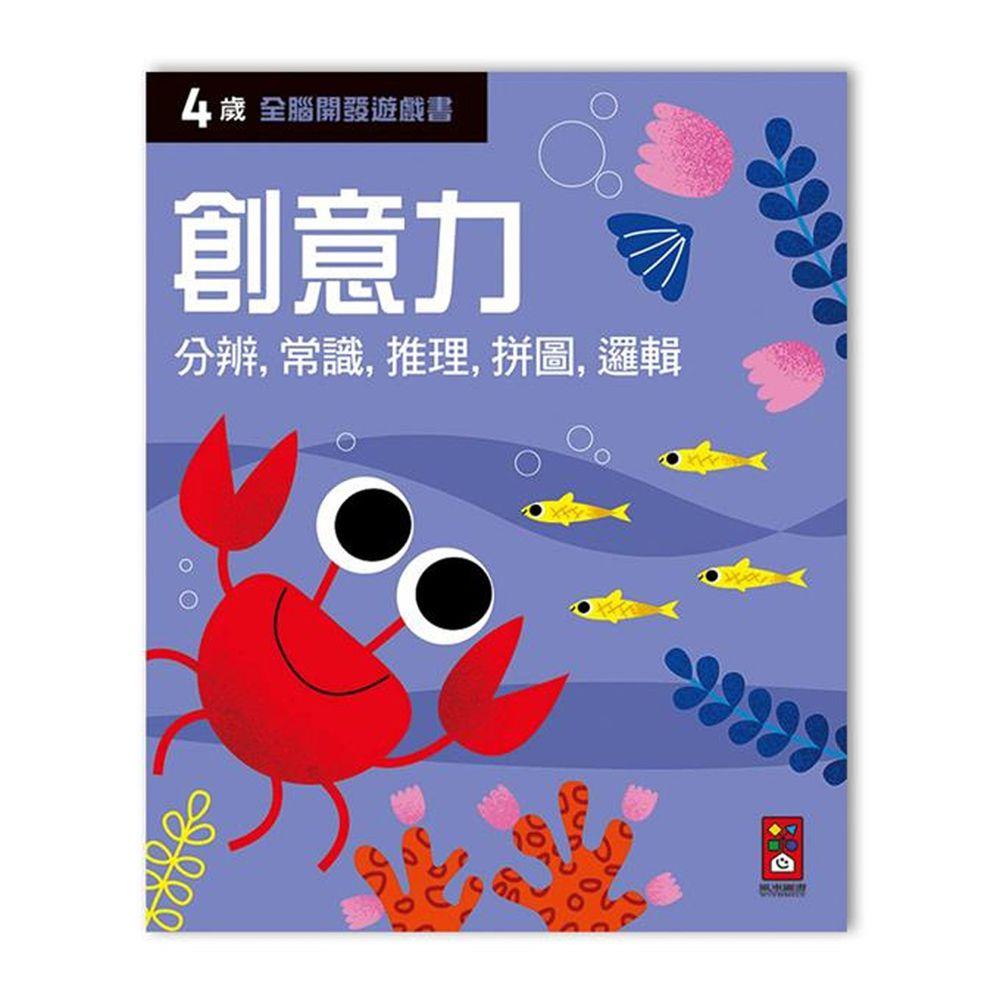 全腦開發遊戲書-四歲創意力-64頁