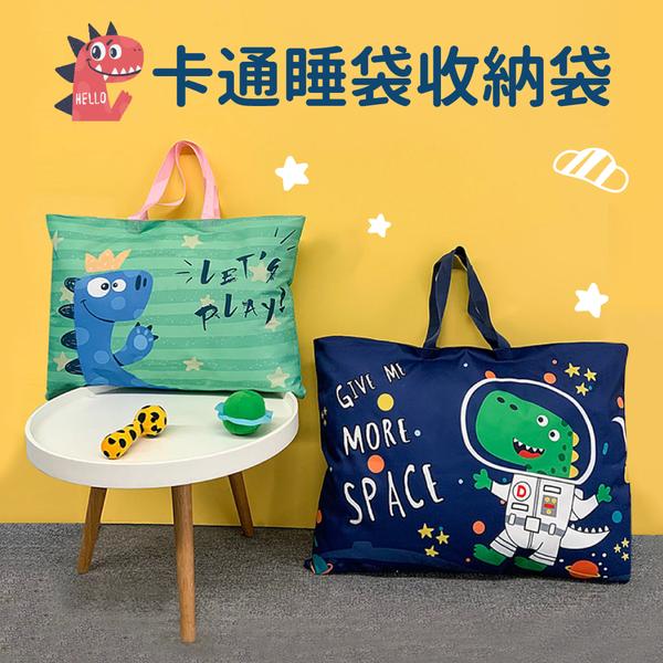 幼稚園必備!兒童睡袋收納袋