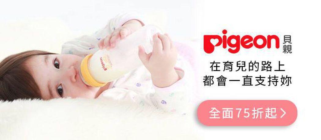 日本 Pigeon 貝親 全品項75折起 保母界最推薦品牌