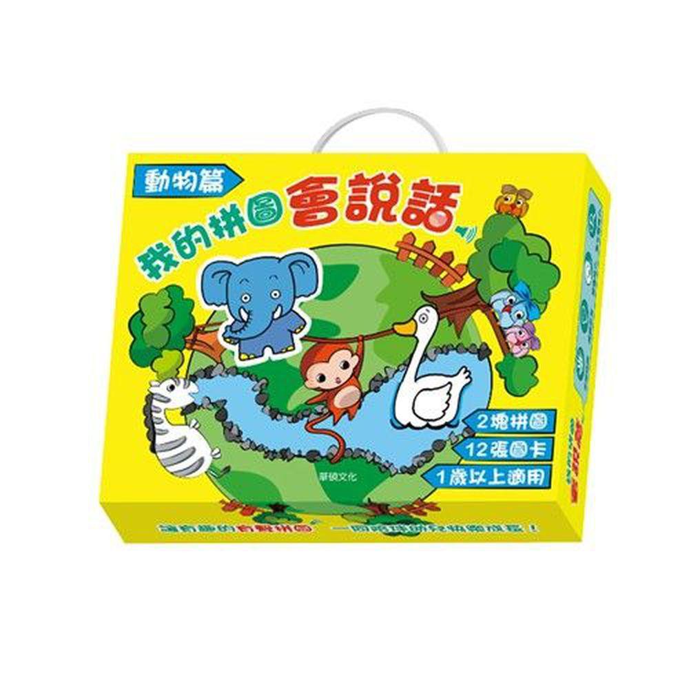 華碩文化 - 我的拼圖會說話-動物篇