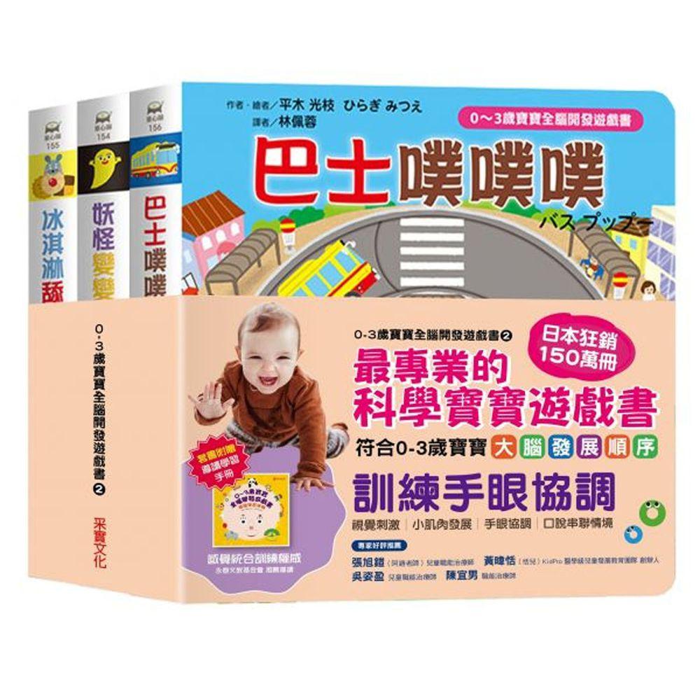 0~3歲寶寶全腦開發遊戲書-系列2:訓練手眼協調(附贈導讀學習手冊)