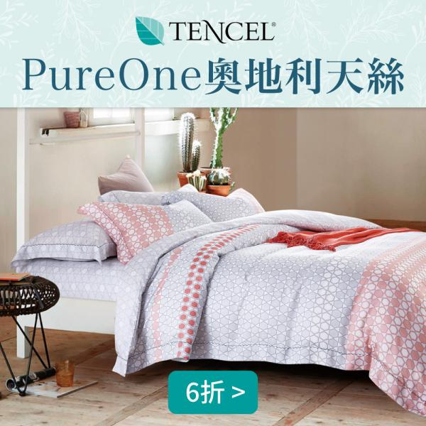 Pureone 奧地利天絲 ❤︎ 抗菌親膚,最適合裸睡的材質!