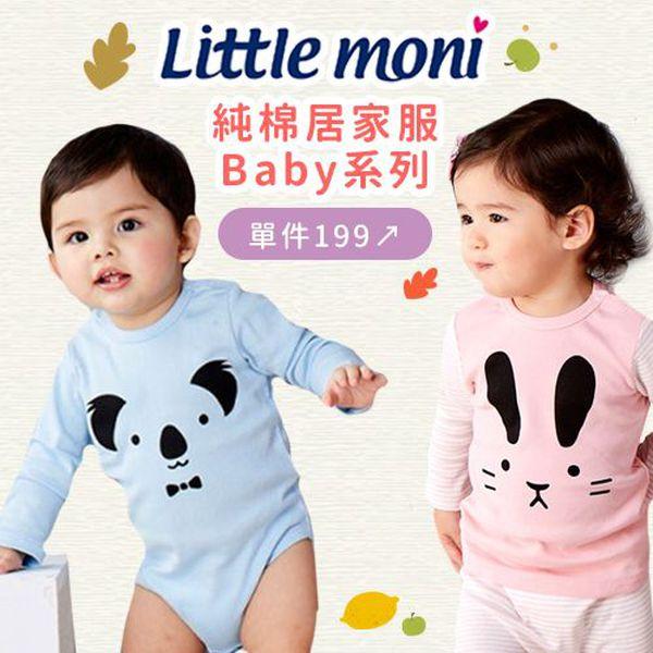 麗嬰房 Little moni 家居服Baby系列!