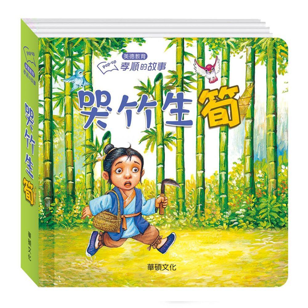 孝順的故事系列-哭竹生筍