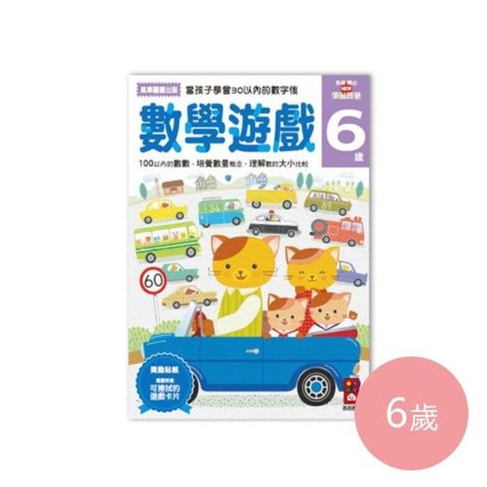 多湖輝的NEW頭腦開發-數學遊戲 (6歲)-64頁