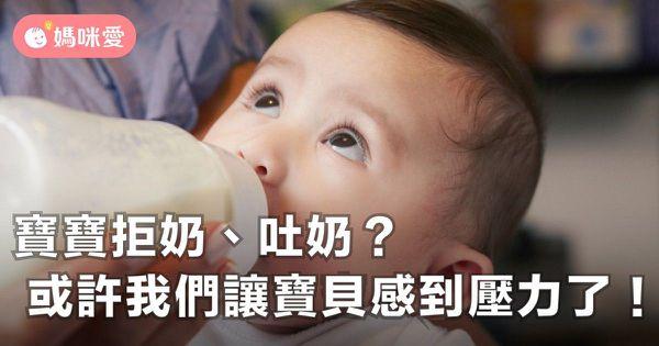 寶寶拒奶、吐奶?或許我們的瓶餵讓寶貝感到壓力了!