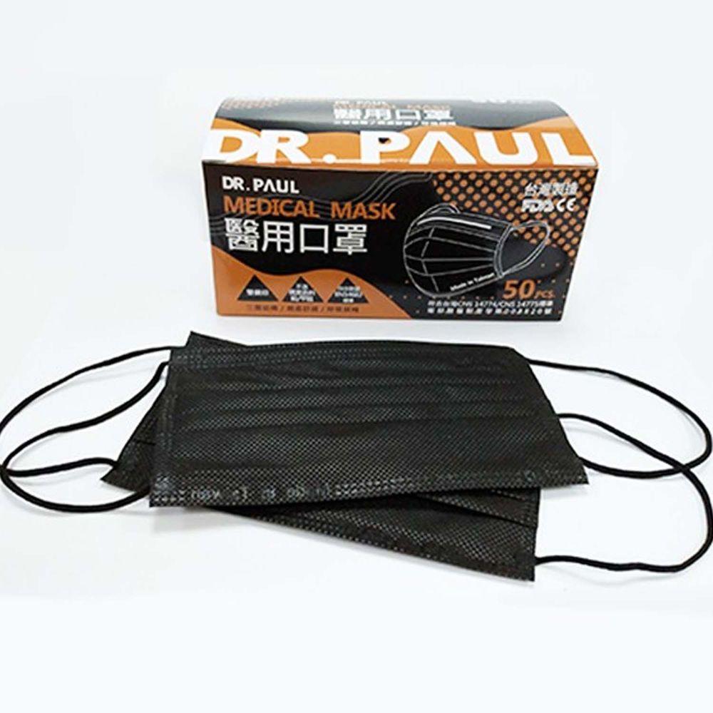 Dr. PAUL - 成人三層醫用/雙鋼印/台灣製平面口罩(未滅菌)-時尚黑 (17.5*9.5cm)-50入/盒