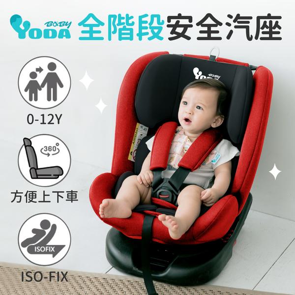 超殺破盤價【YODA】360度汽車座椅