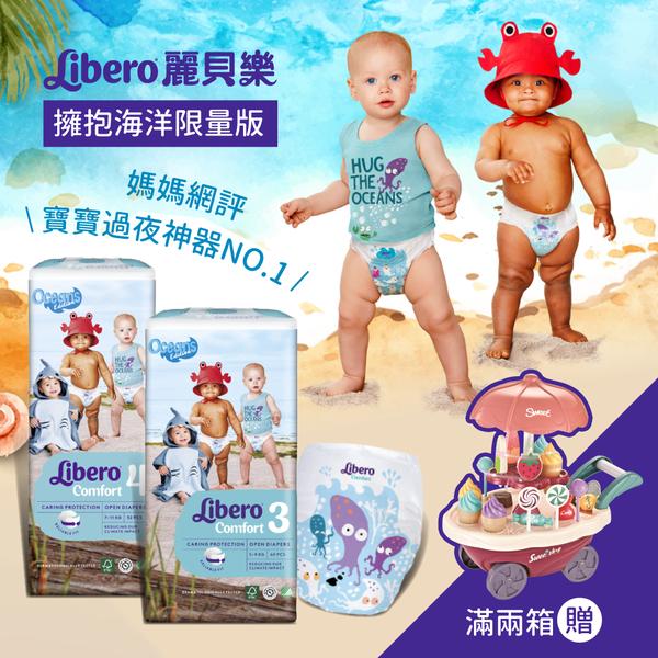 平台最低價【尿布界LV】麗貝樂,限量版擁抱海洋新上市!