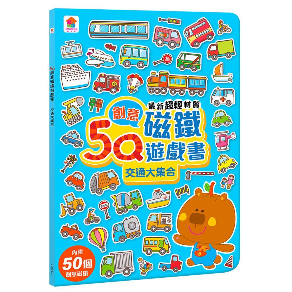 5Q創意磁鐵遊戲書:交通大集合-內附50個創意磁鐵+1個趣味大場景