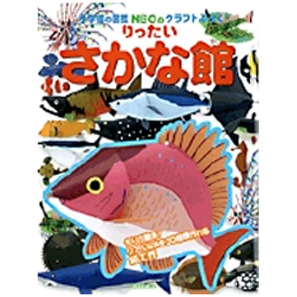 精緻寫實立體摺紙圖鑑-魚類館-20種類