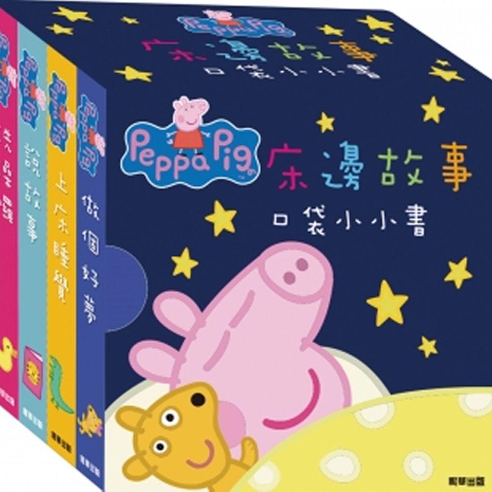 床邊故事書 口袋小小書-粉紅豬小妹