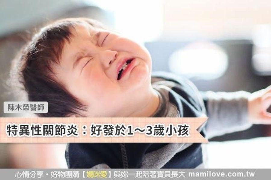 特異性關節炎:好發於1~3歲小孩