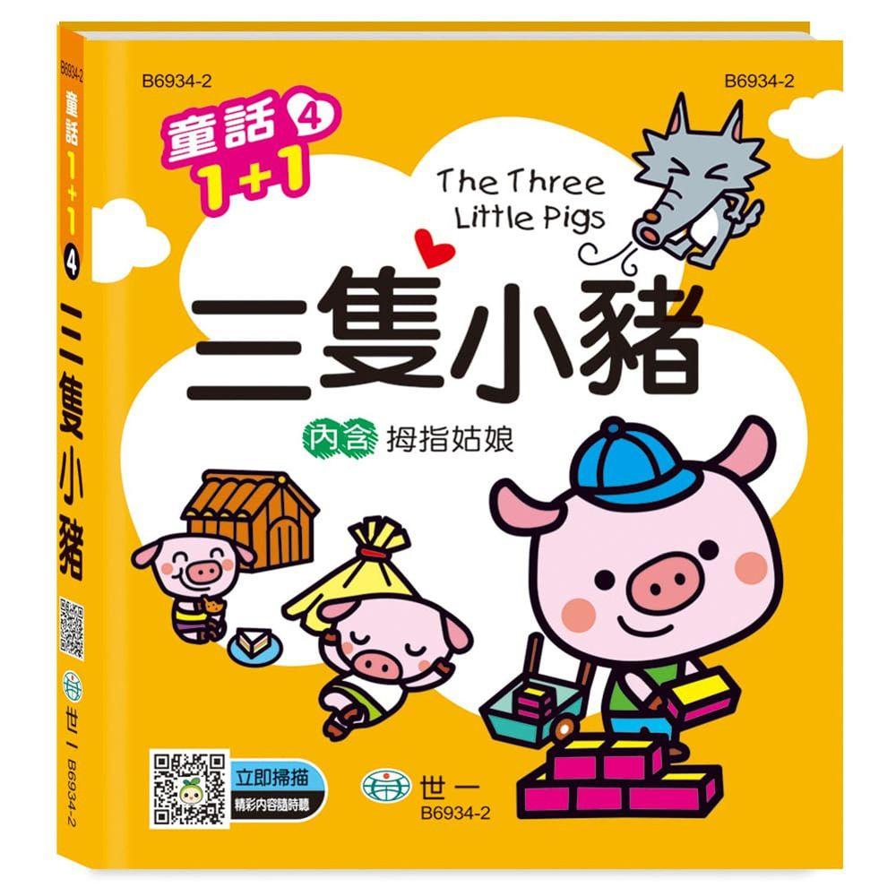 三隻小豬(拇指姑娘-QR CODE版