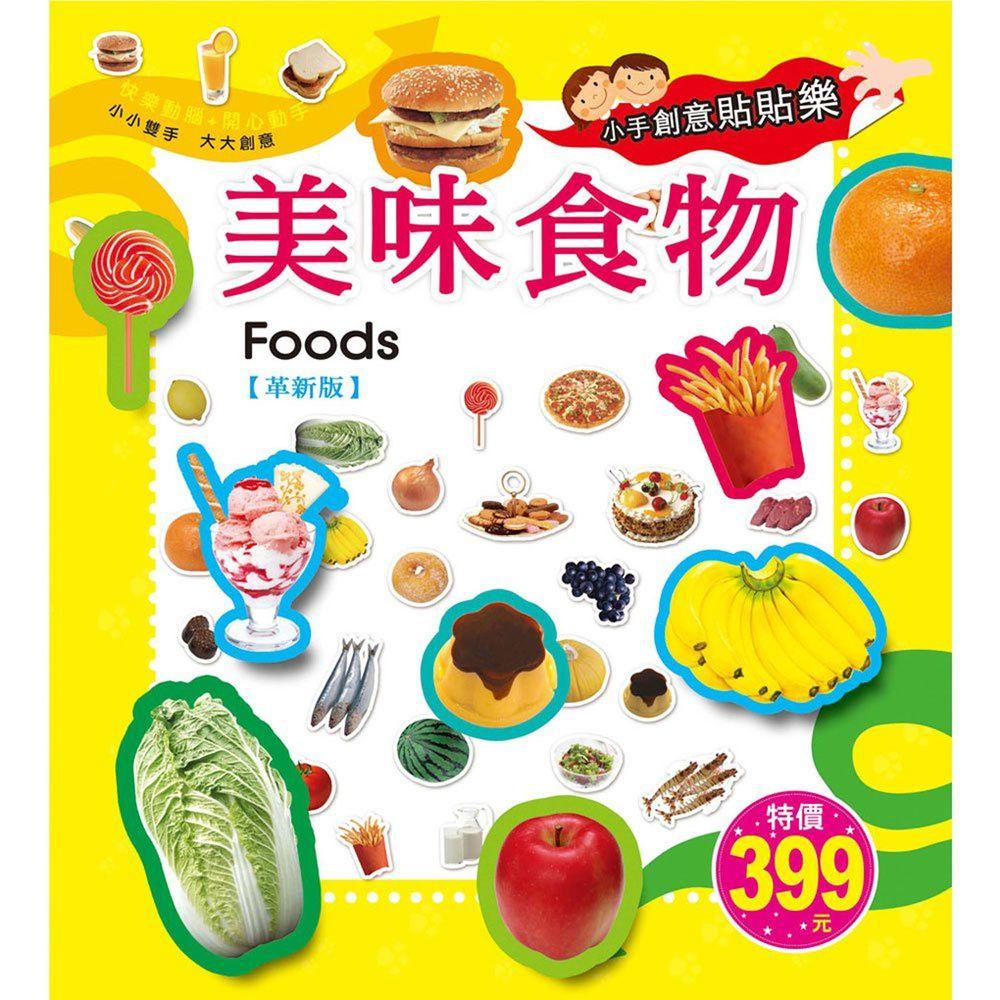 小手創意貼貼樂-美味食物(革新版)