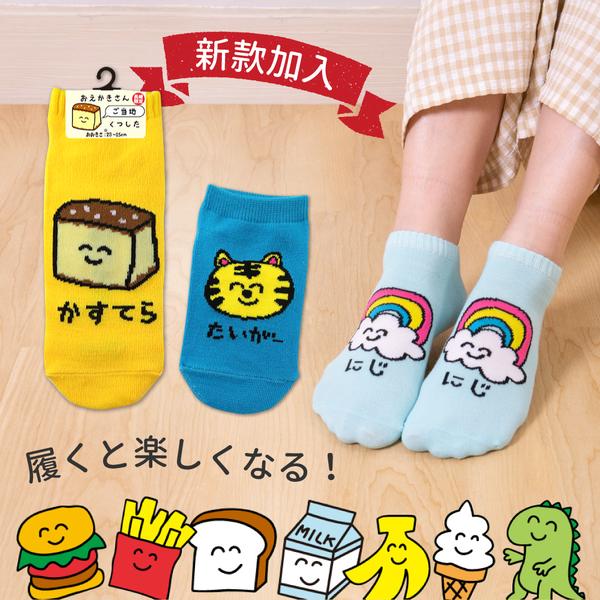 【新款加入】會微笑の親子襪 ✦ 日本超萌童趣插畫