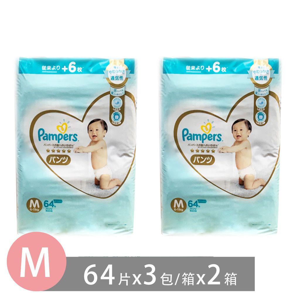 Pampers 幫寶適 - 日本境內五星增量版幫寶適尿布-褲型 (M [6-11kg])-64片x3包/箱*2箱(日本原廠公司貨 平行輸入)